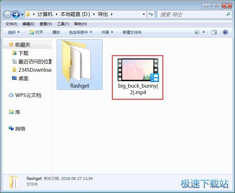 视频FlashGet下载在线视频快车林阳教程图片