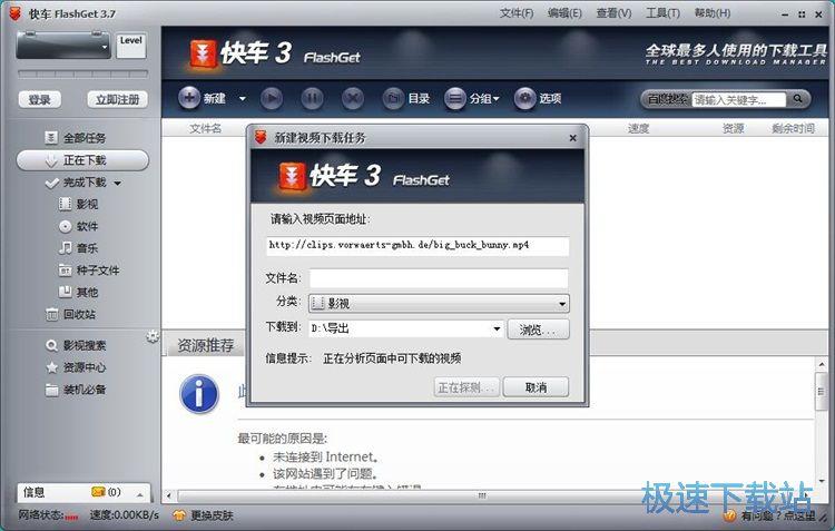 快车FlashGet转换在线视频教程视频下载迅捷图片