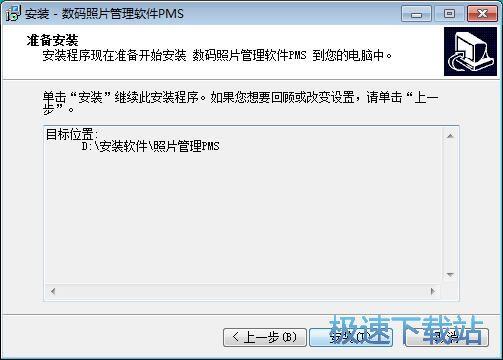 图片管理器安装教程