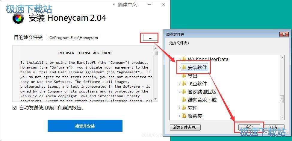 Honeycam安装教程
