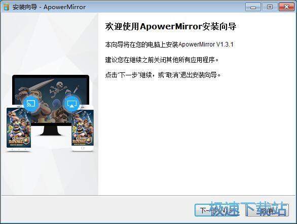 ApowerMirror安装教程