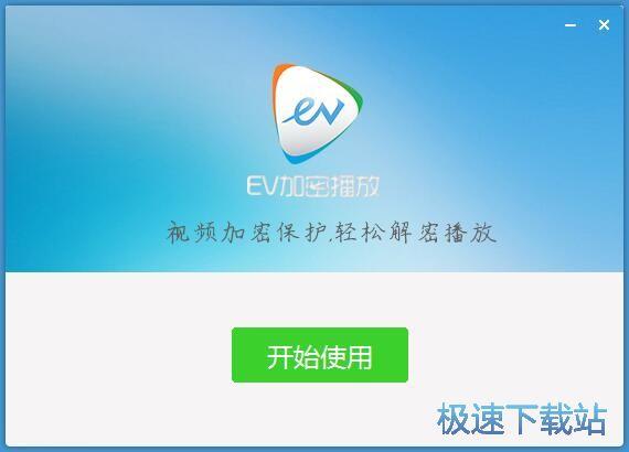 �D:EV加密播放安�b教程