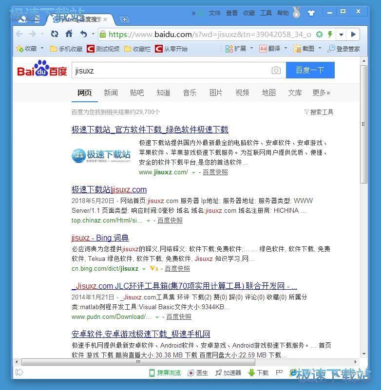 本地/在线搜索教程