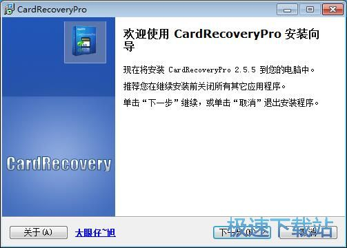 Card Recovery Pro安装教程