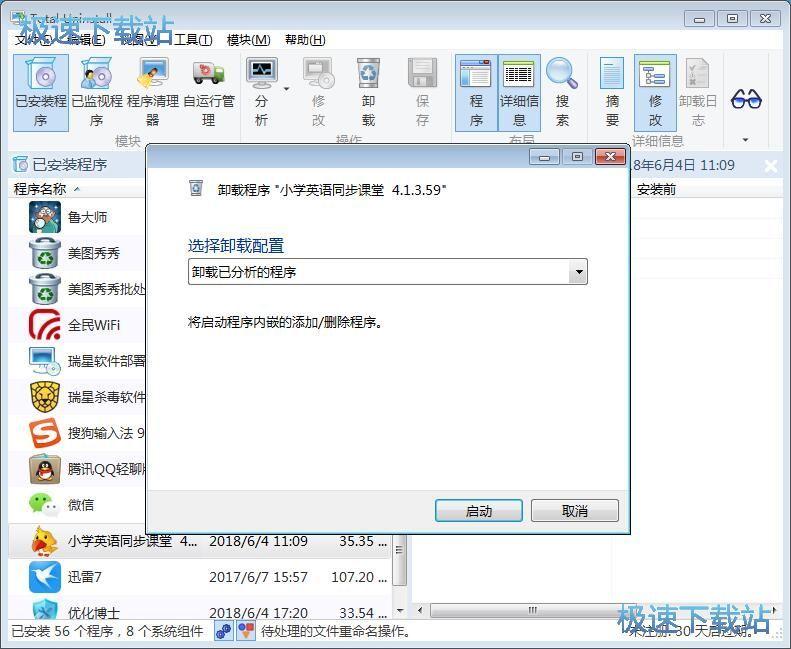 软件卸载教程