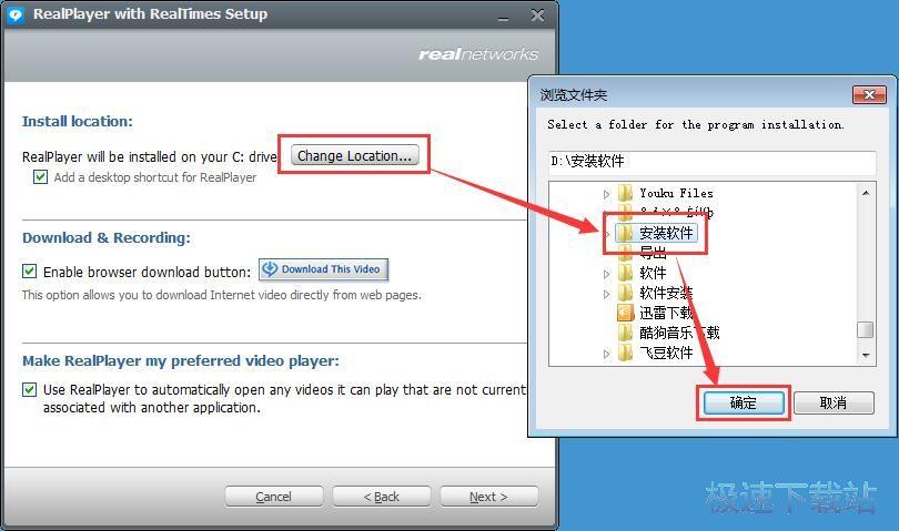 RealPlayer安�b教程