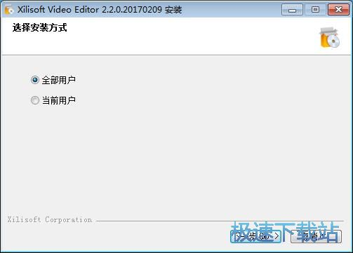 Xilisoft Video Editor安装教程