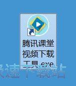 图:下载腾讯课堂视频教程