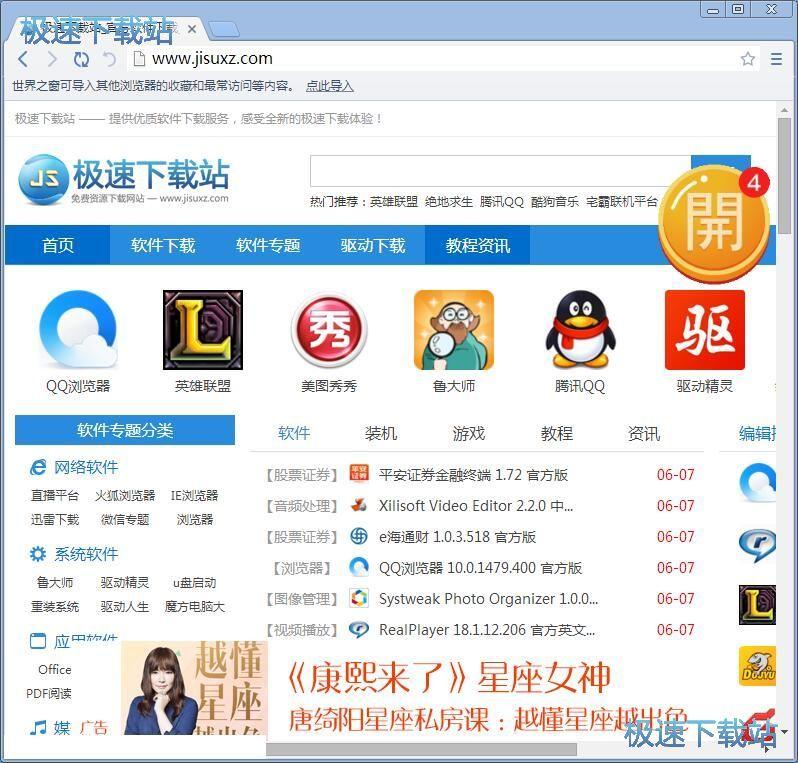 图:添加管理网页收藏教程