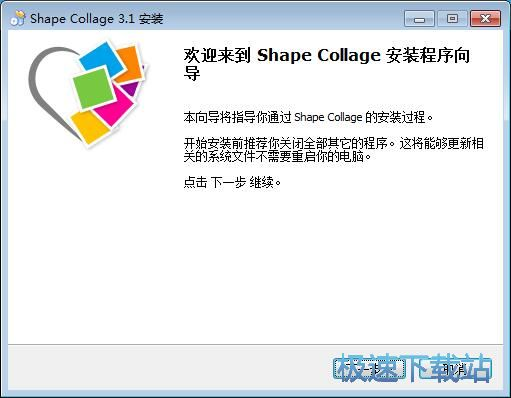Shape Collage Pro安装教程