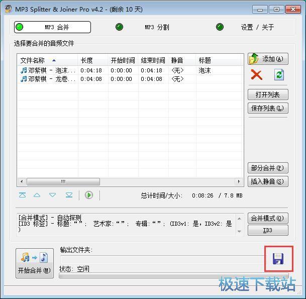 MP3音频合并教程