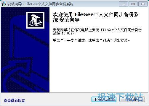 图:FileGee个人文件同步备份系统安装教程
