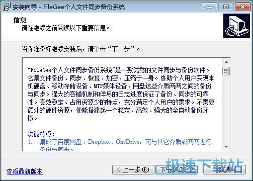FileGee个人文件同步备份系统安装教程