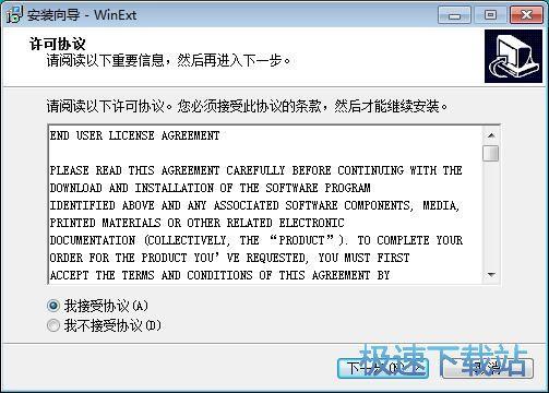 WinExt安装教程