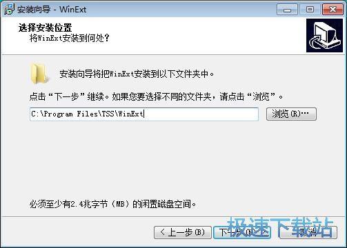 图:WinExt安装教程