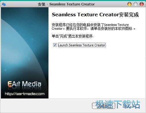 图:Seamless Texture Creator安装教程