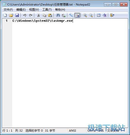 图:打开任务管理器
