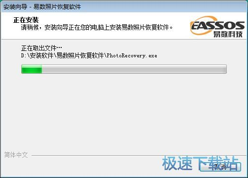 图:易数照片恢复软件安装教程