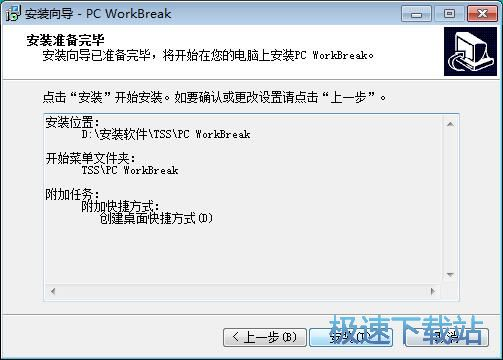 PC WorkBreak安装教程