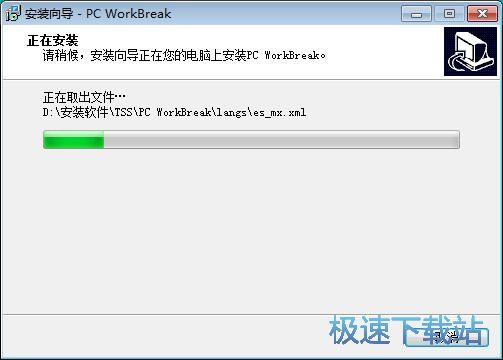 图:PC WorkBreak安装教程