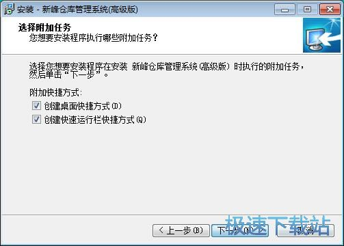 新峰仓库管理系统安装教程