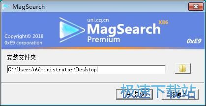 MagSearch安装教程
