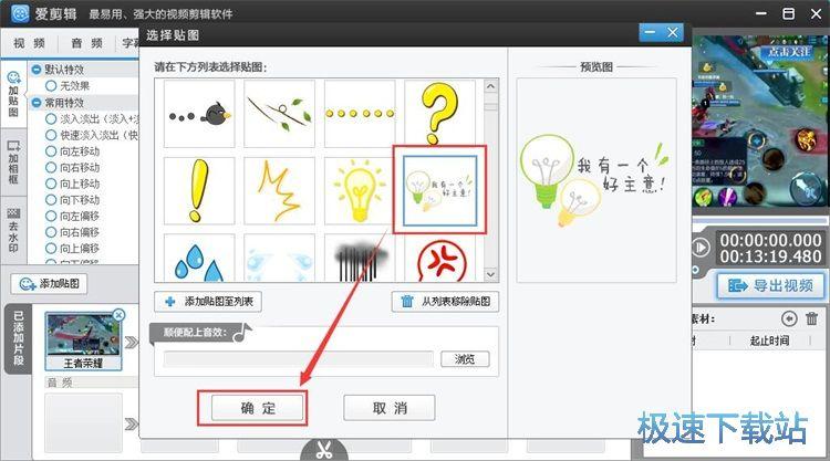 图:视频叠加素材编辑教程