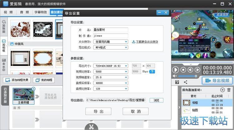 爱剪辑添加视频叠加素材效果教程