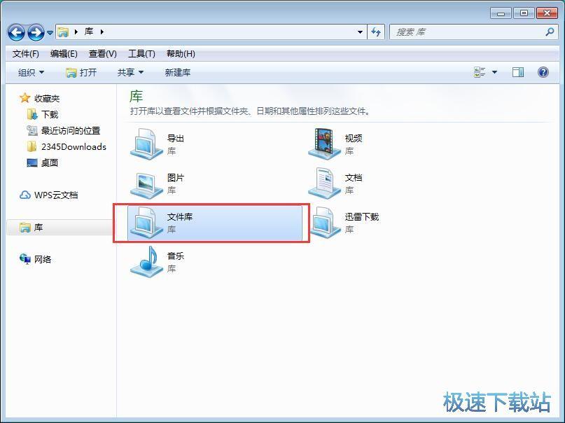 图:新建系统文件库