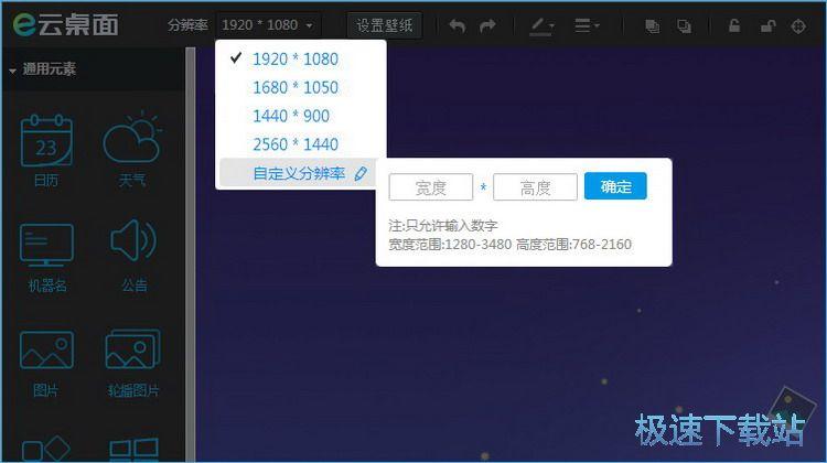 图:云平台基本操作