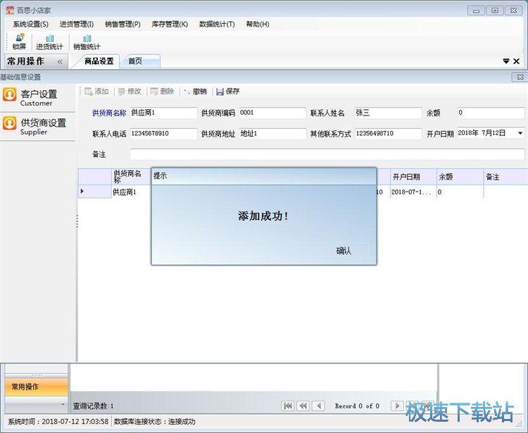 图:录入供应商信息教程