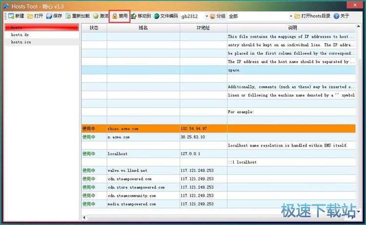 图:管理本机hosts教程