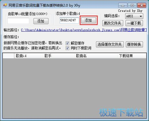 图:下载网易云音乐歌词教程