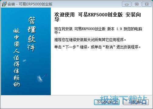 可易ERP5000安装教程