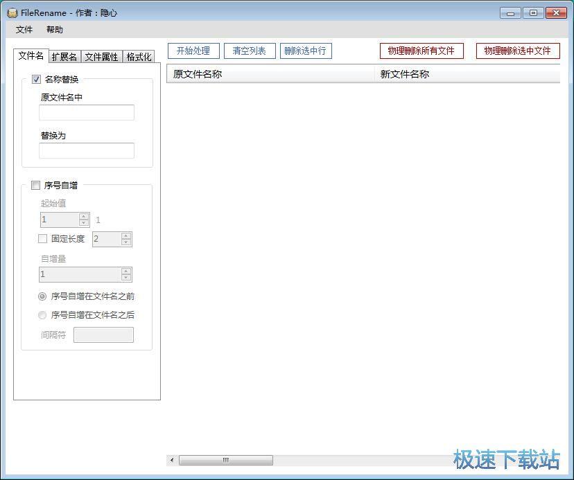 文件批量重命名教程