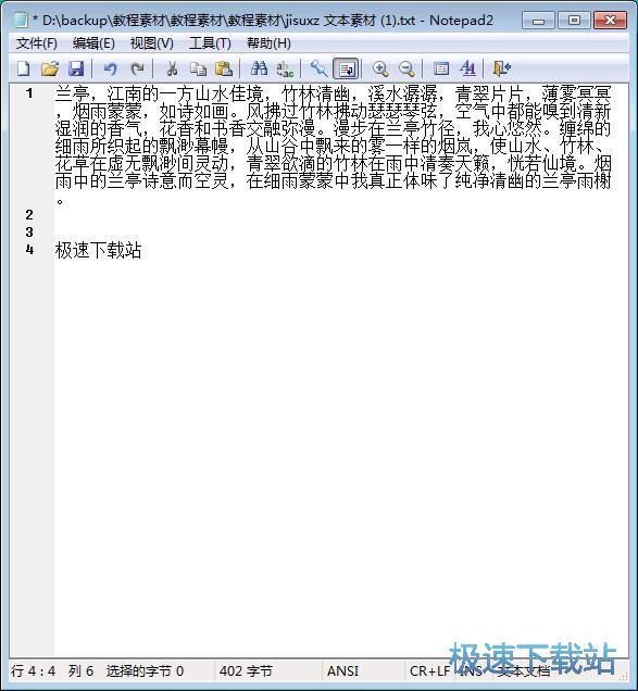 文本内容替换教程