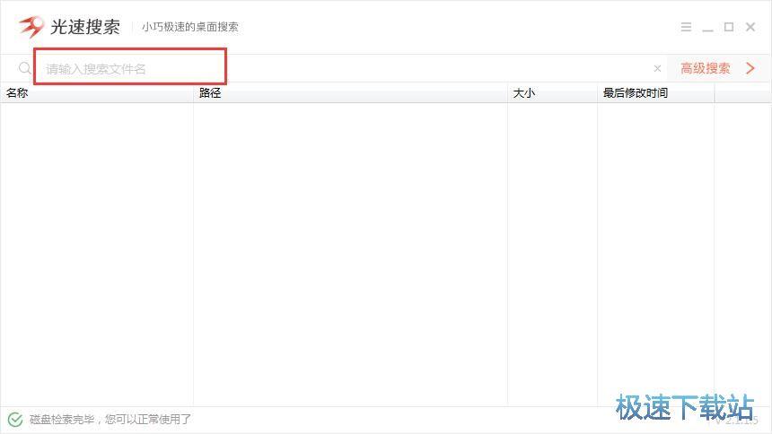 搜索文件教程