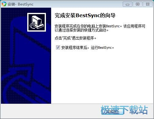 BestSync安装教程