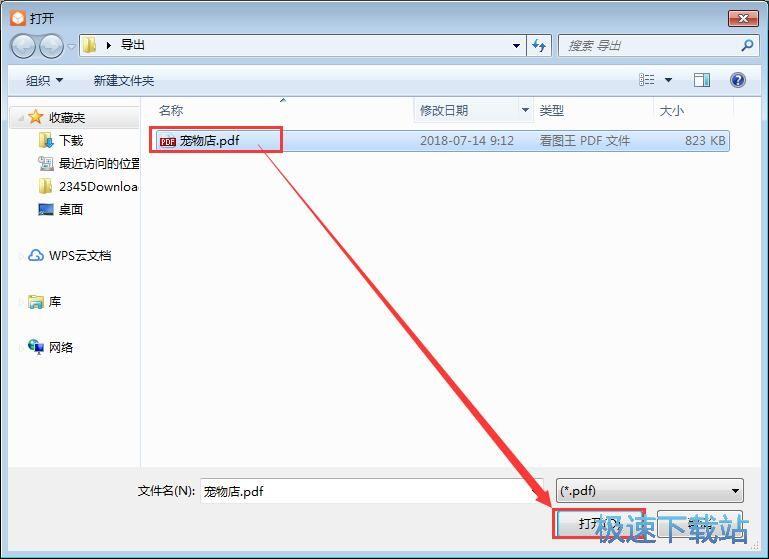分割PDF文档教程