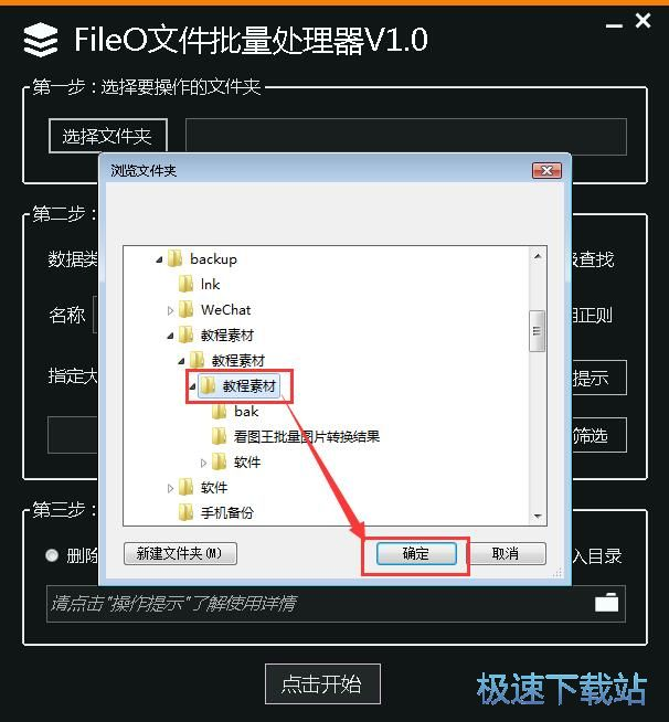 图:批量复制文件教程