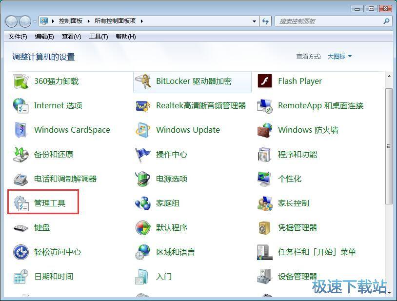 图:win7网络优化