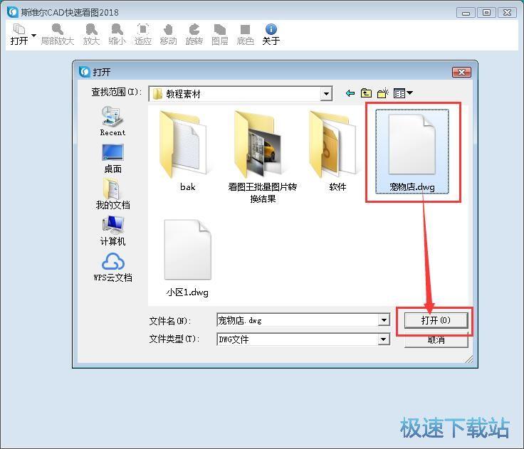 查看CAD图纸教程
