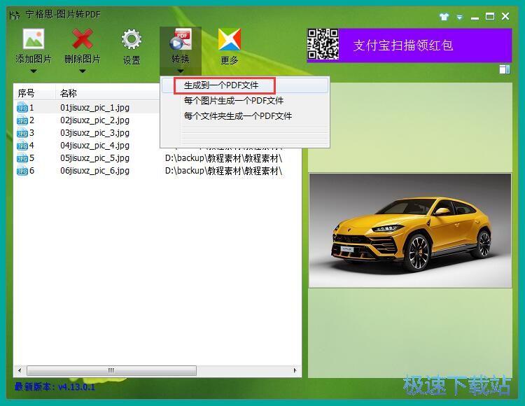 图片转PDF教程