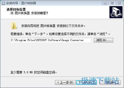 ZXT2007图片转换器安装教程