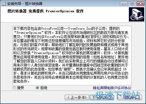 ZXT2007�D片�D�Q器安�b教程