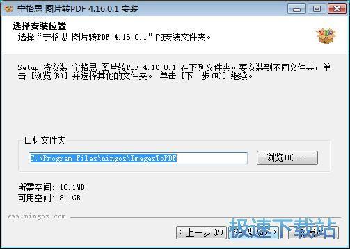 宁格思图片转PDF安装教程