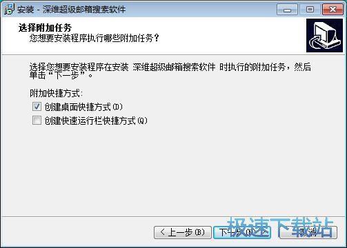 要我们选择安装深维超级邮箱搜索软件期间安装向导要执行的附加任务