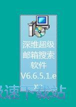 深维超级邮箱搜索软件图文安装教程 缩略图