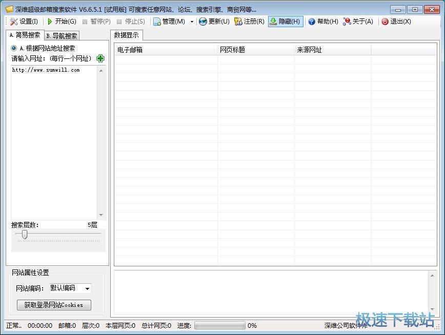 深维超级邮箱搜索软件搜索电子邮箱地址教程 缩略图