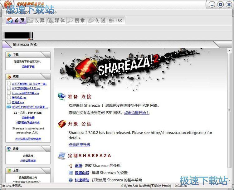 Shareaza下载BT电影教程 缩略图